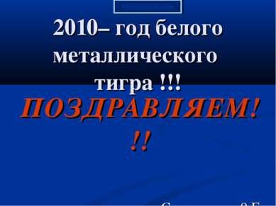 2010– год белого металлического тигра !!! ПОЗДРАВЛЯЕМ!!! С уважением 9 Б.