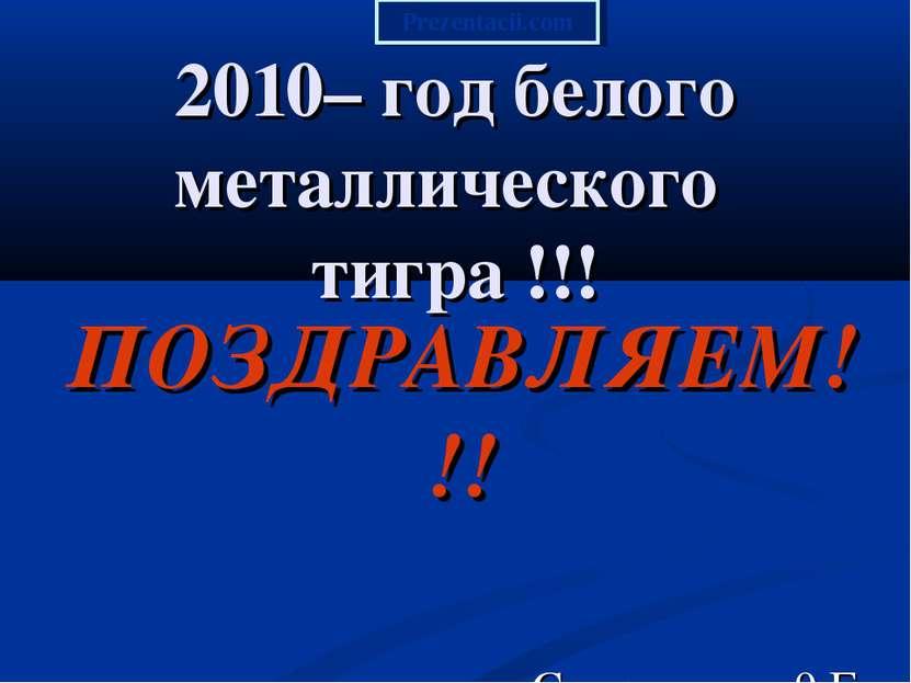2010– год белого металлического тигра !!! ПОЗДРАВЛЯЕМ!!! С уважением 9 Б. Pre...