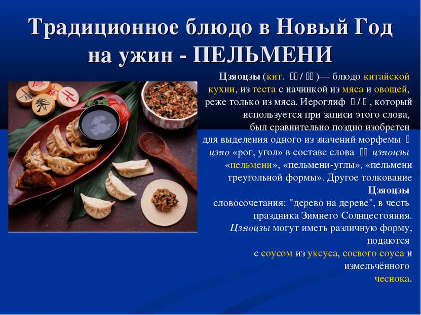 Традиционное блюдо в Новый Год на ужин - ПЕЛЬМЕНИ Цзяоцзы (кит. 饺子/餃子)— б...