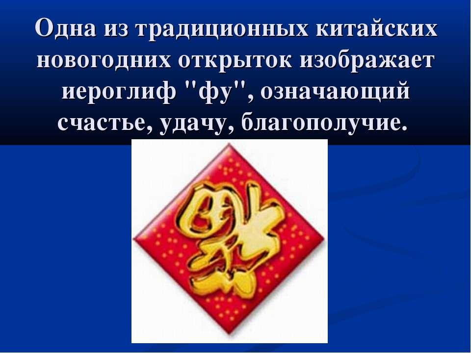 """Одна из традиционных китайских новогодних открыток изображает иероглиф """"фу"""", ..."""