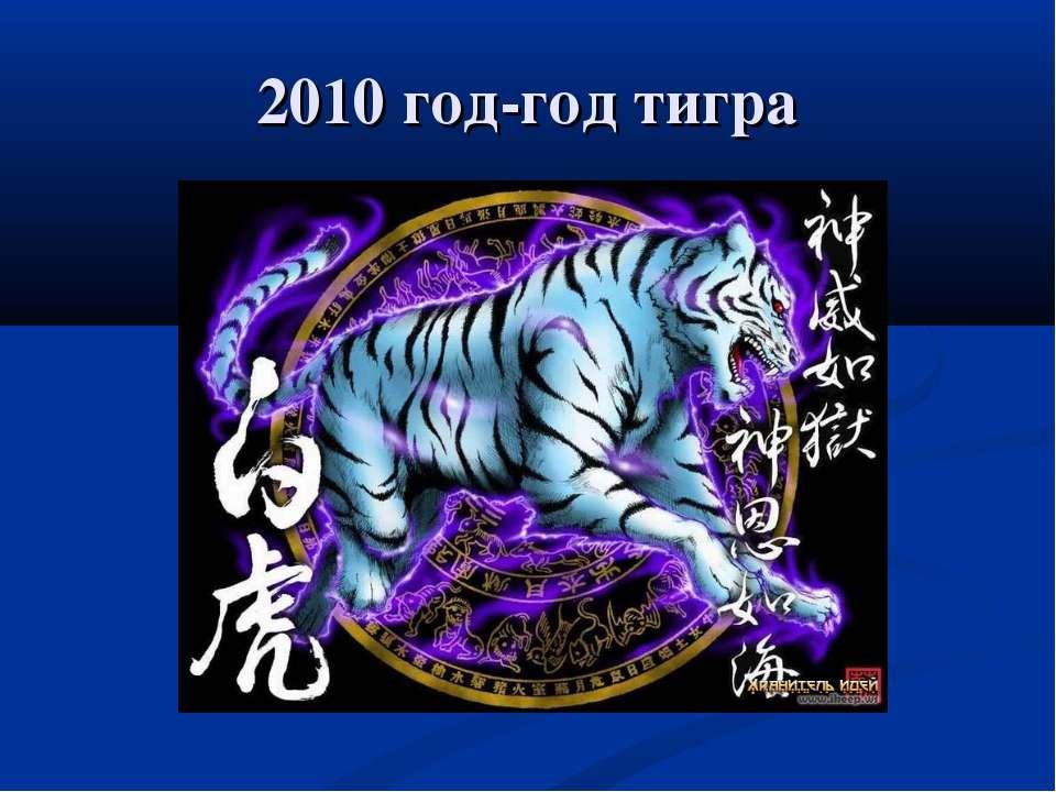 2010 год-год тигра