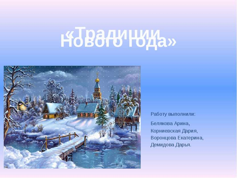 Работу выполнили: Белякова Арина, Корниевская Дария, Воронцова Екатерина, Дем...