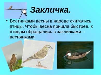 Закличка. Вестниками весны в народе считались птицы. Чтобы весна пришла быстр...