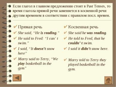"Прямая речь She said, ""He is reading."" He said to Fred: ""I can' t swim."" I sa..."