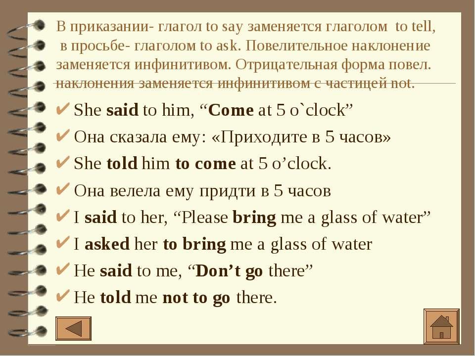 В приказании- глагол to say заменяется глаголом to tell, в просьбе- глаголом ...