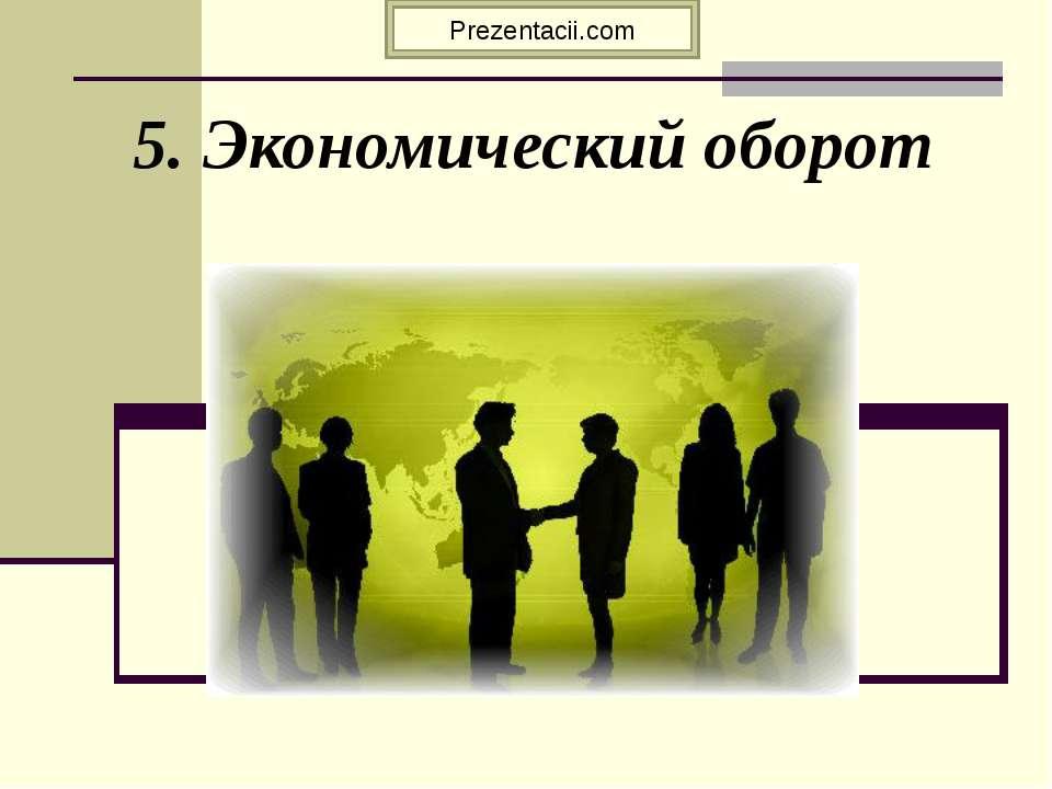 5. Экономический оборот