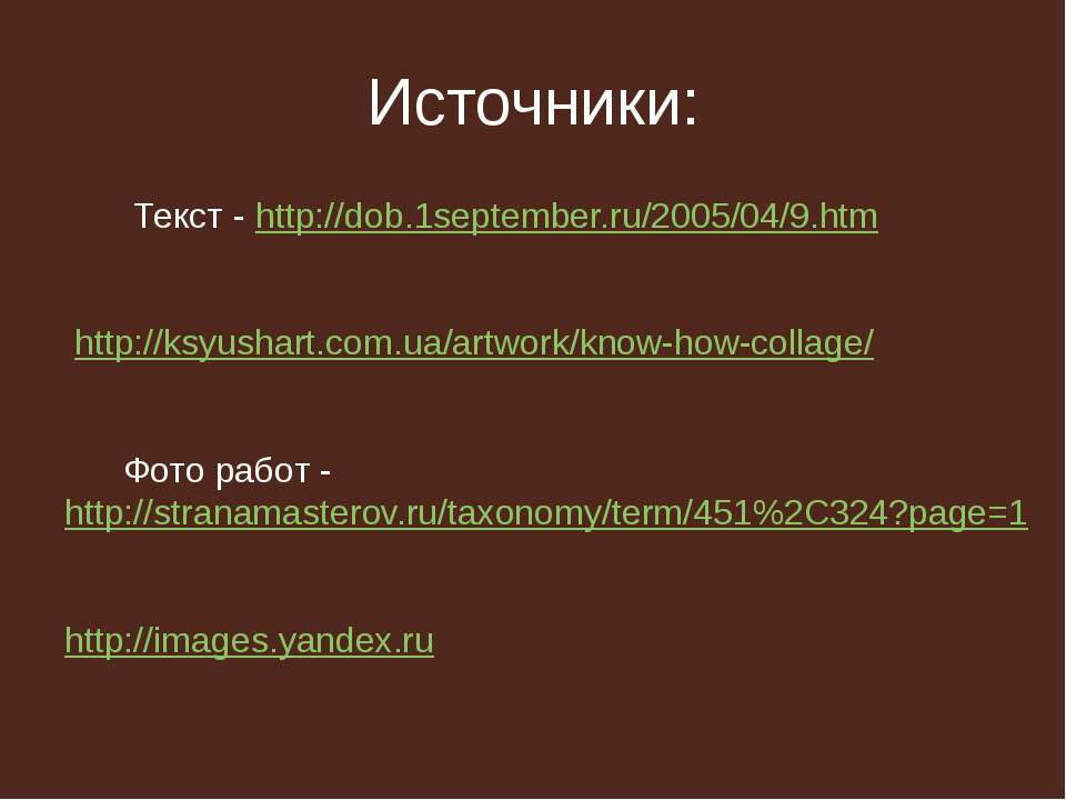 Источники: Текст - http://dob.1september.ru/2005/04/9.htm http://ksyushart.co...