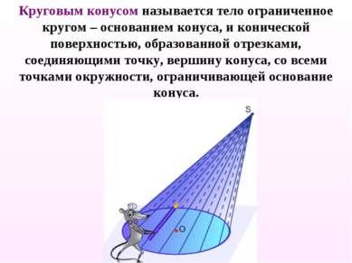Круговым конусом называется тело ограниченное кругом – основанием конуса, и к...