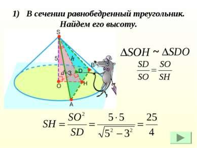 1) В сечении равнобедренный треугольник. Найдем его высоту. ~