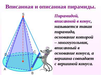 Вписанная и описанная пирамиды. Пирамидой, вписанной в конус, называется така...