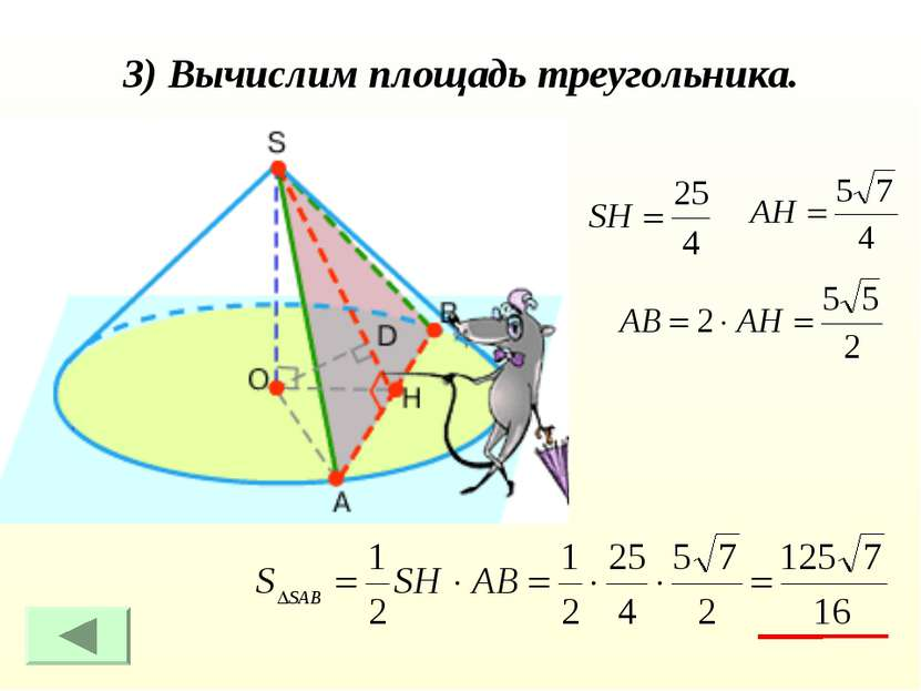 3) Вычислим площадь треугольника.