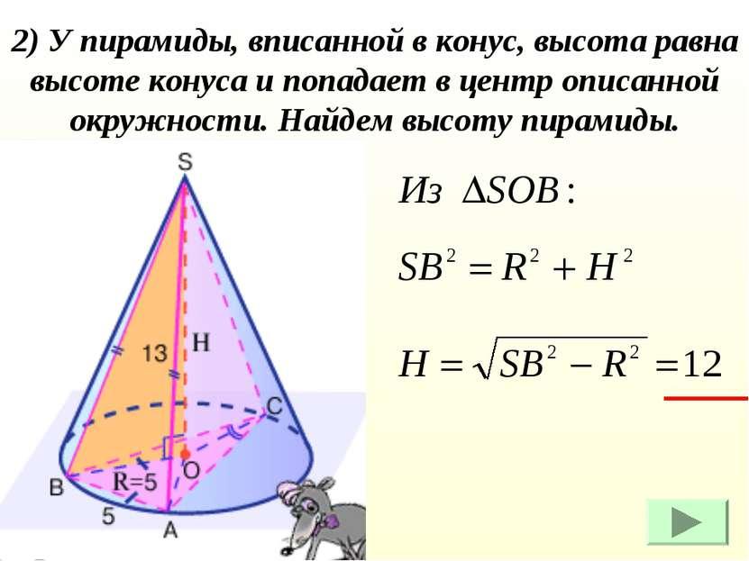 2) У пирамиды, вписанной в конус, высота равна высоте конуса и попадает в цен...