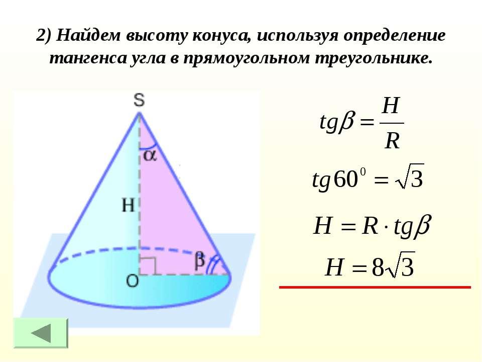 2) Найдем высоту конуса, используя определение тангенса угла в прямоугольном ...