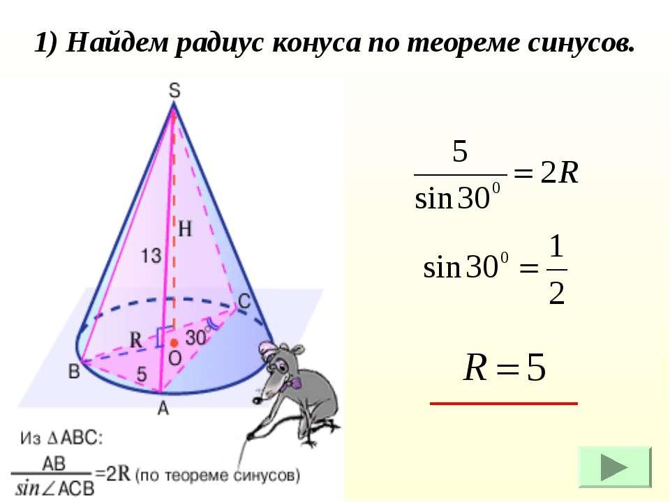 1) Найдем радиус конуса по теореме синусов.