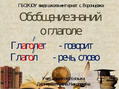 Обобщение знаний о глаголе Глаголет - говорит Глагол - речь, слово ГБС(К)ОУ в...