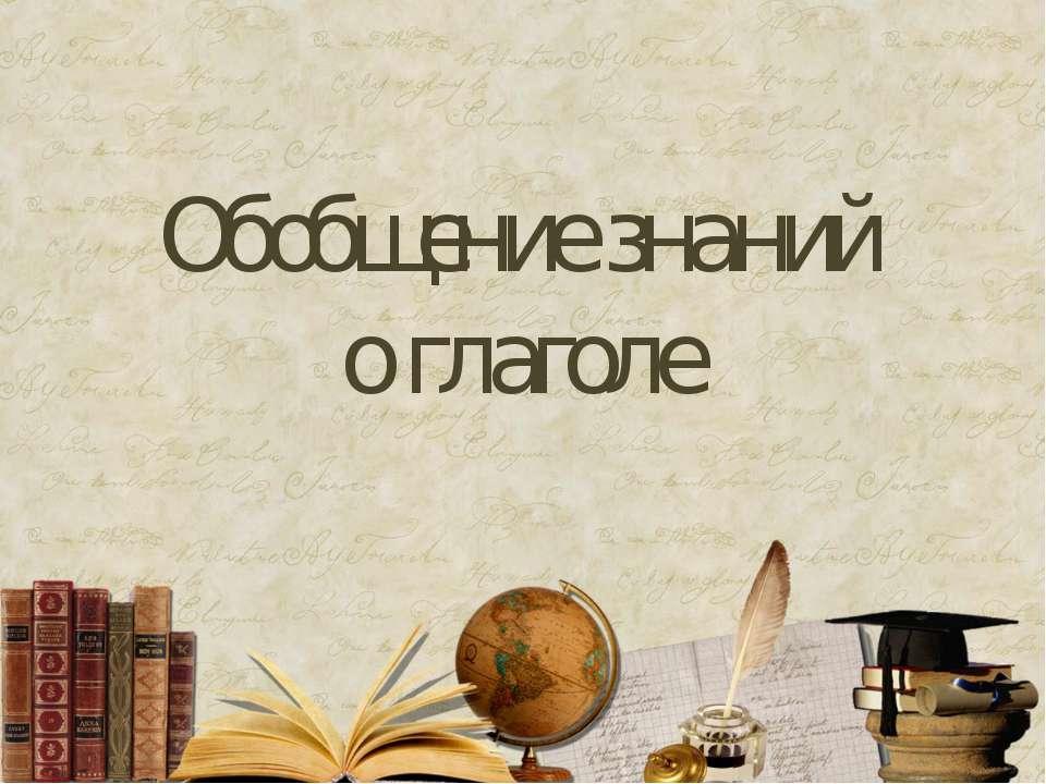 Обобщение знаний о глаголе