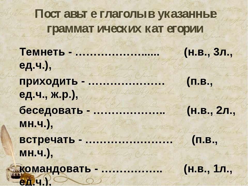 Поставьте глаголы в указанные грамматических категории Темнеть - ……………….........