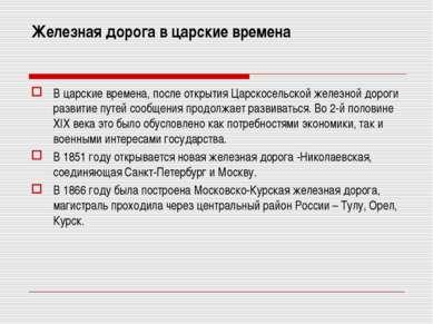 Железная дорога в царские времена В царские времена, после открытия Царскосел...