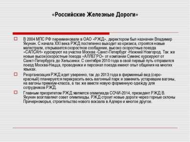 «Российские Железные Дороги» В 2004 МПС РФ переименовали в ОАО «РЖД», директо...