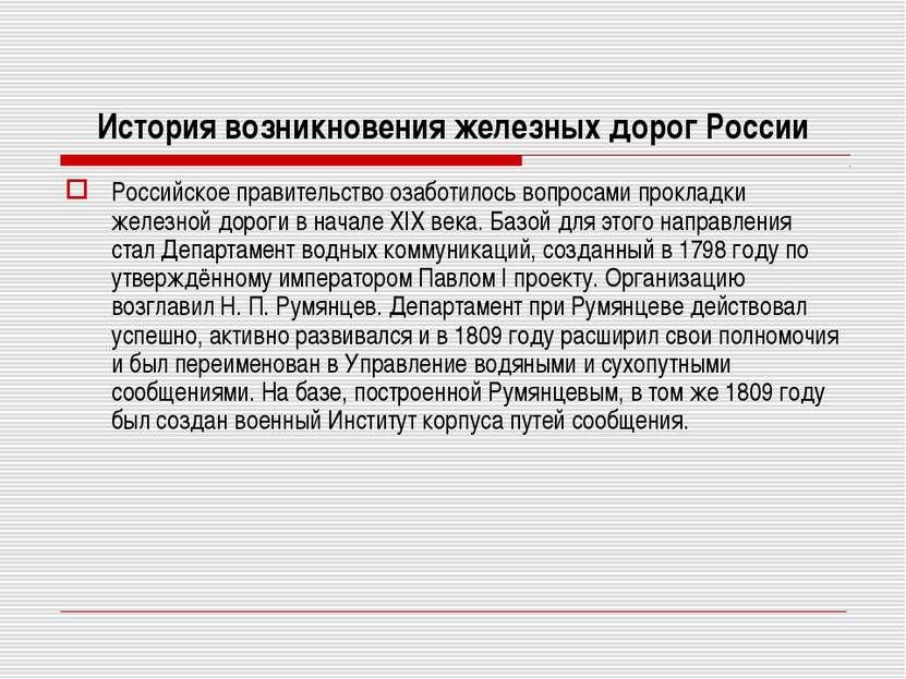 История возникновения железных дорог России Российское правительство озаботил...