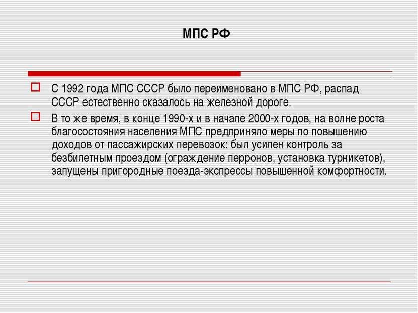 МПС РФ С 1992 года МПС СССР было переименовано в МПС РФ, распад СССР естестве...