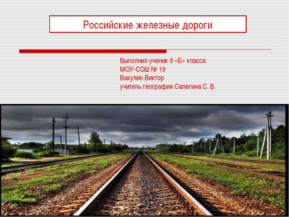 Российские железные дороги Выполнил ученик 9 «Б» класса МОУ-СОШ № 19 Вакулин ...