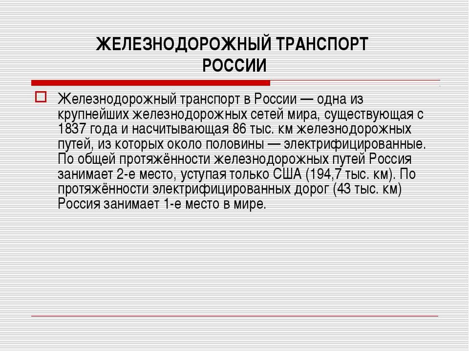 ЖЕЛЕЗНОДОРОЖНЫЙ ТРАНСПОРТ РОССИИ Железнодорожный транспорт в России — одна из...