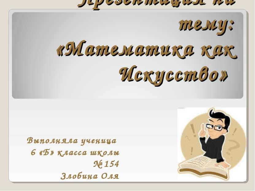 Презентация на тему: «Математика как Искусство» Выполняла ученица 6 «Б» класс...