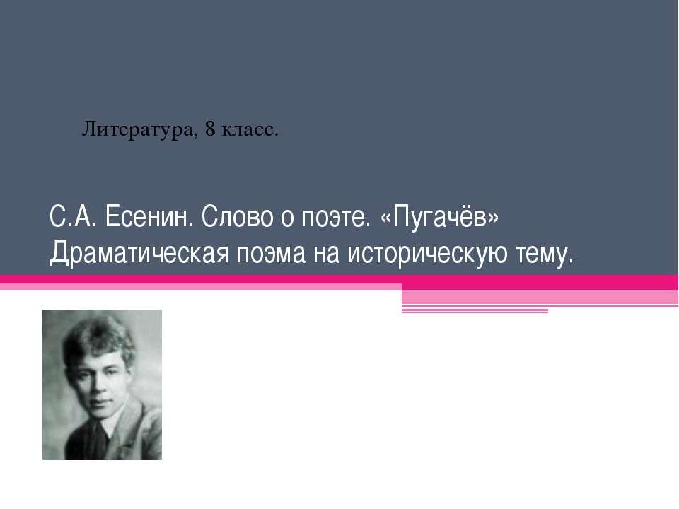 С.А. Есенин. Слово о поэте. «Пугачёв» Драматическая поэма на историческую тем...