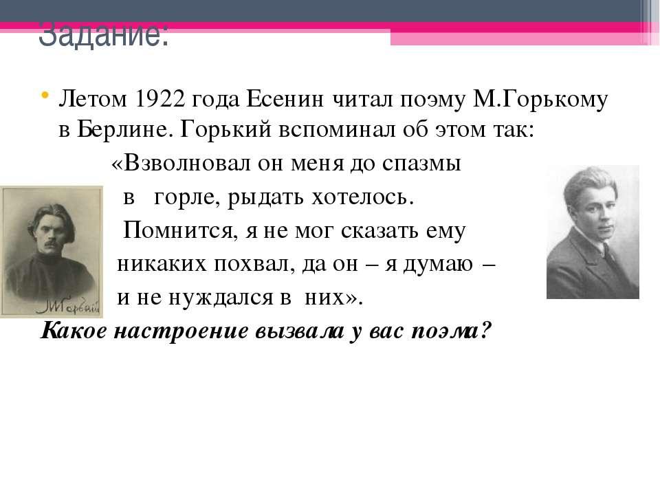 Задание: Летом 1922 года Есенин читал поэму М.Горькому в Берлине. Горький всп...