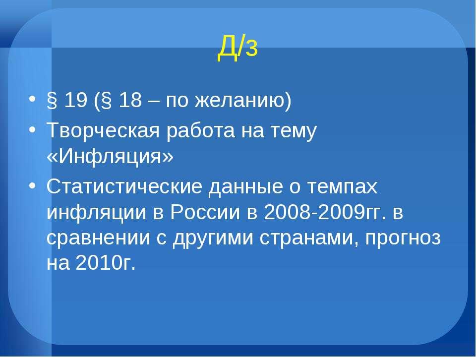 Д/з § 19 (§ 18 – по желанию) Творческая работа на тему «Инфляция» Статистичес...
