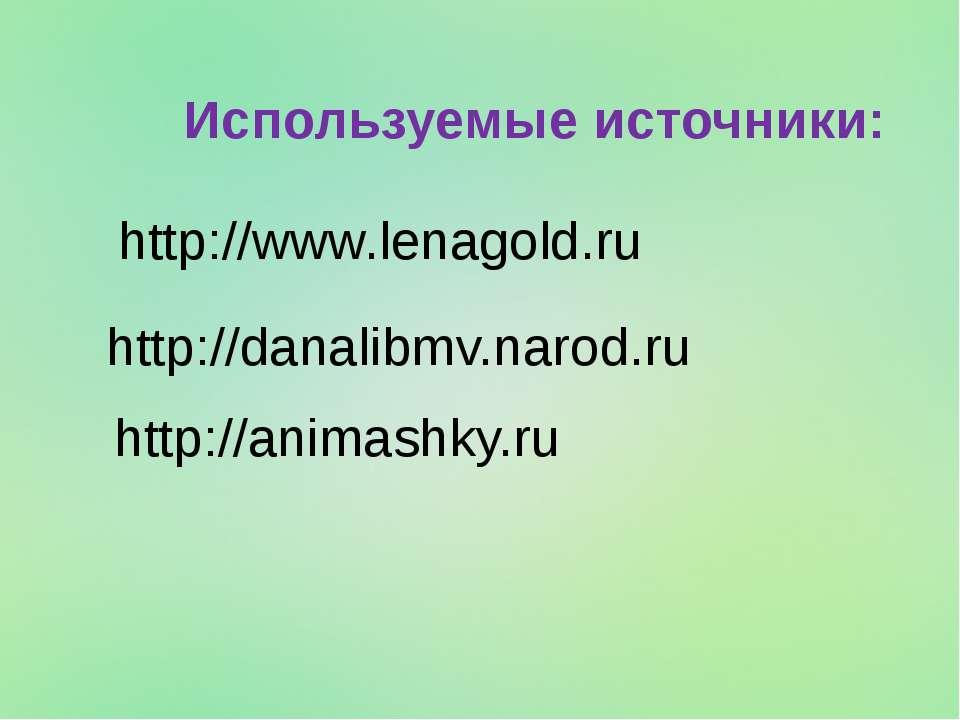 http://www.lenagold.ru Используемые источники: http://danalibmv.narod.ru http...