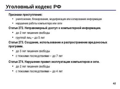 * Уголовный кодекс РФ Признаки преступления: уничтожение, блокирование, модиф...