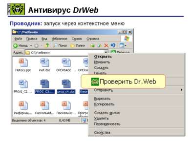 * Антивирус DrWeb ПКМ Проводник: запуск через контекстное меню