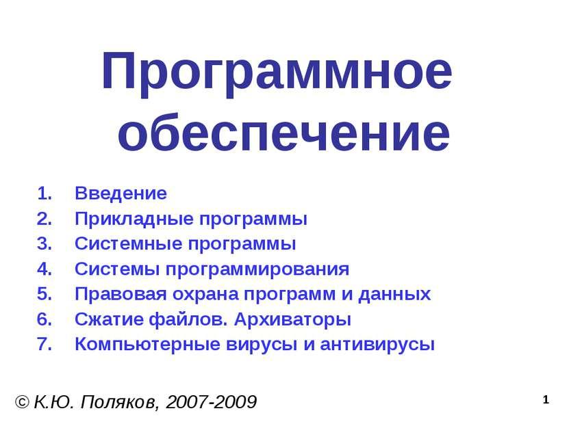 * Программное обеспечение © К.Ю. Поляков, 2007-2009 Введение Прикладные прогр...