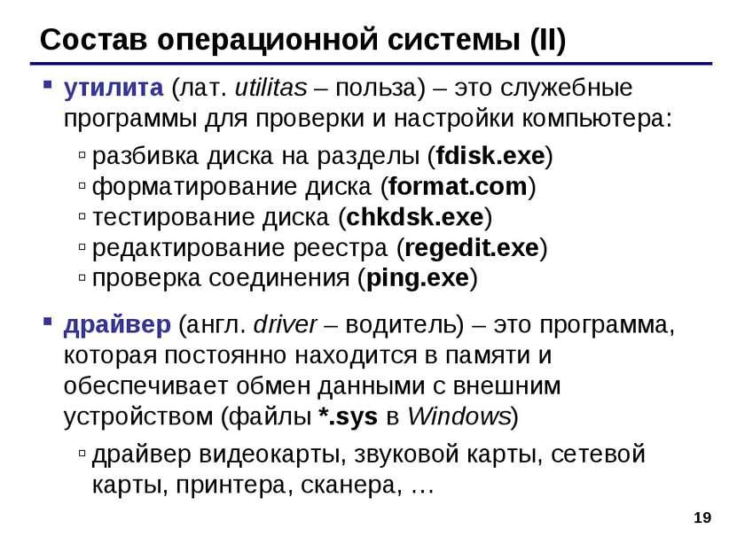 * Состав операционной системы (II) утилита (лат. utilitas – польза) – это слу...