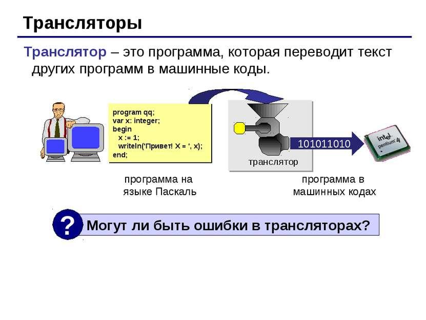 Трансляторы Транслятор – это программа, которая переводит текст других програ...