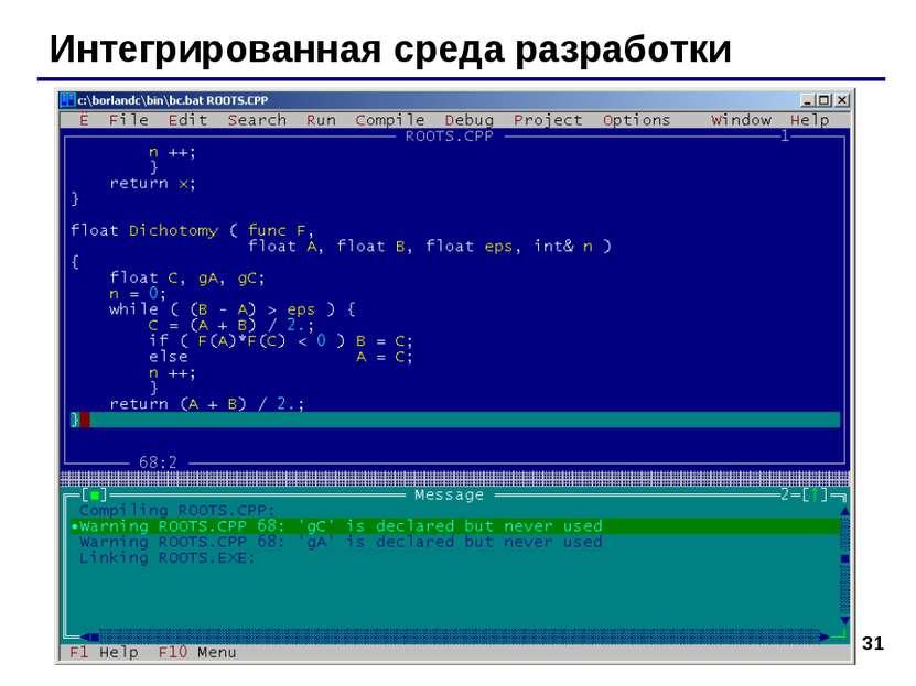 * Интегрированная среда разработки Интегрированная среда разработки (англ. ID...
