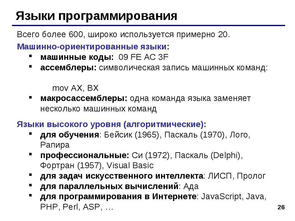 * Языки программирования Всего более 600, широко используется примерно 20. Ма...