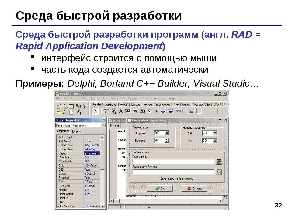 * Среда быстрой разработки Среда быстрой разработки программ (англ. RAD = Rap...