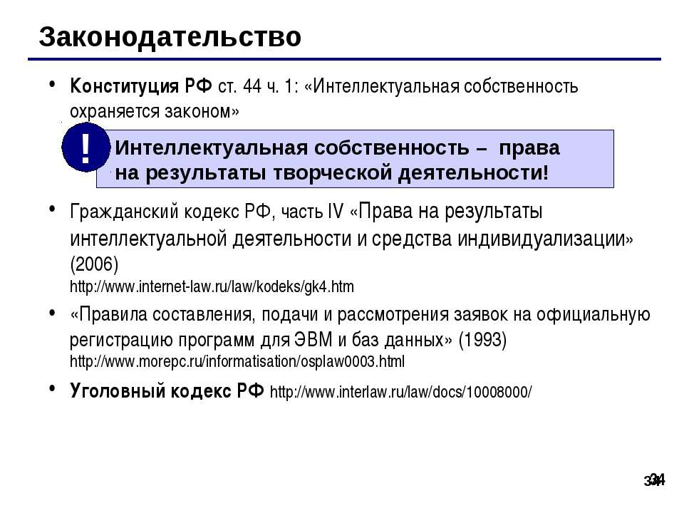 * * Законодательство Конституция РФ ст. 44 ч. 1: «Интеллектуальная собственно...