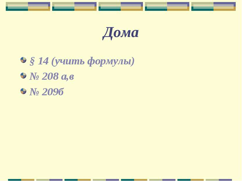 Дома § 14 (учить формулы) № 208 а,в № 209б