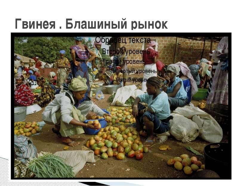 Гвинея . Блашиный рынок