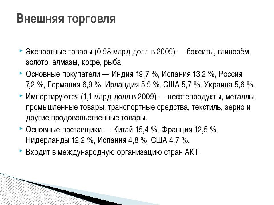 Экспортные товары (0,98 млрд долл в 2009) — бокситы, глинозём, золото, алмазы...