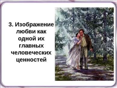 3. Изображение любви как одной их главных человеческих ценностей