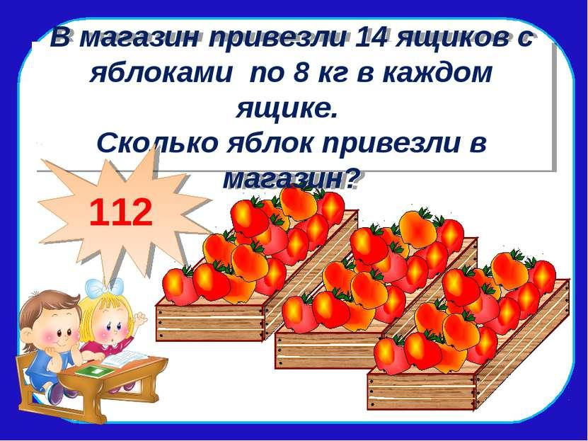 В мага В магазин привезли 14 ящиков с яблоками по 8 кг в каждом ящике. Скольк...
