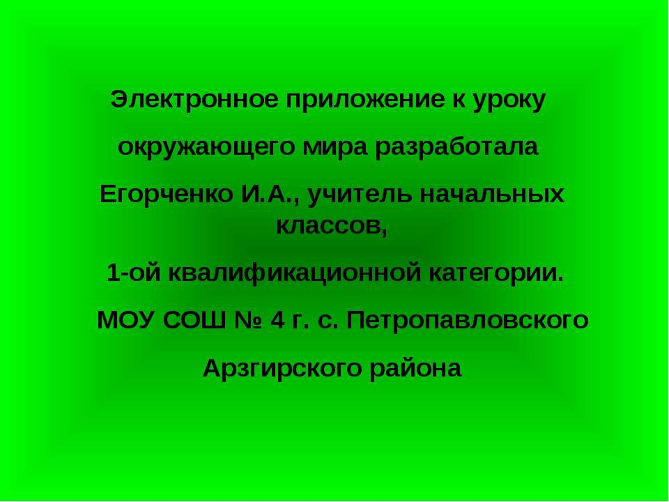 Электронное приложение к уроку окружающего мира разработала Егорченко И.А., у...