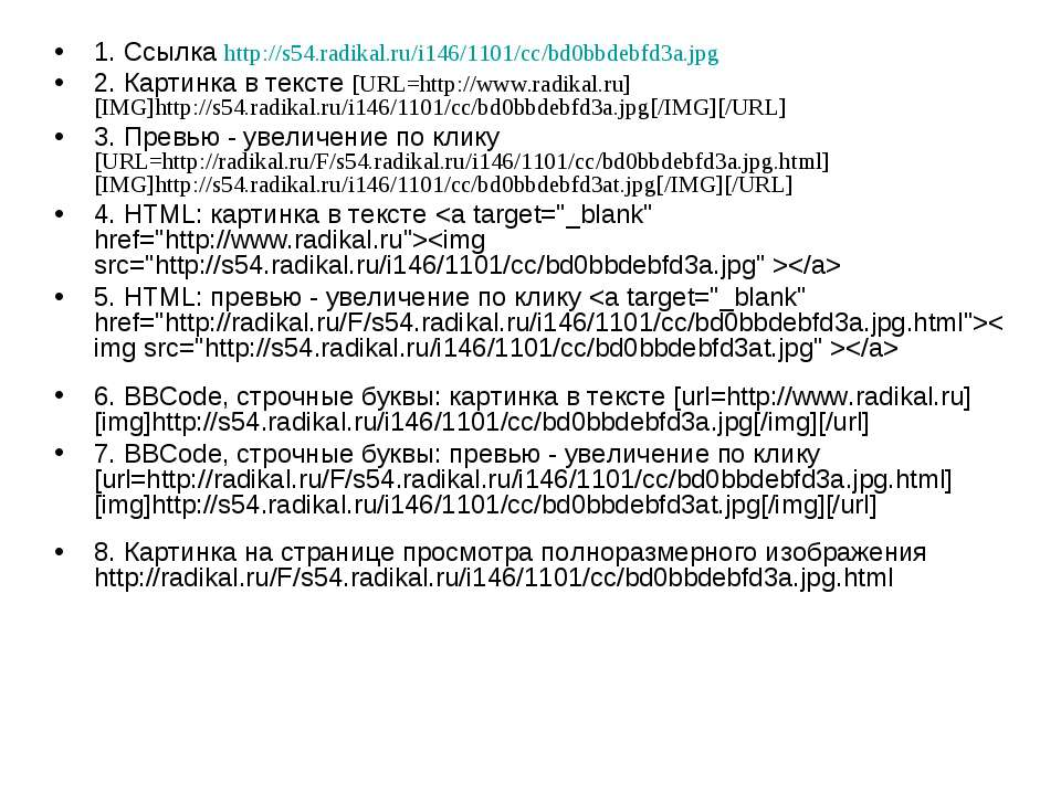 1. Ссылка http://s54.radikal.ru/i146/1101/cc/bd0bbdebfd3a.jpg 2. Картинка в т...