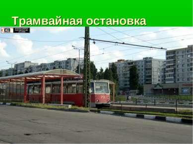 Трамвайная остановка