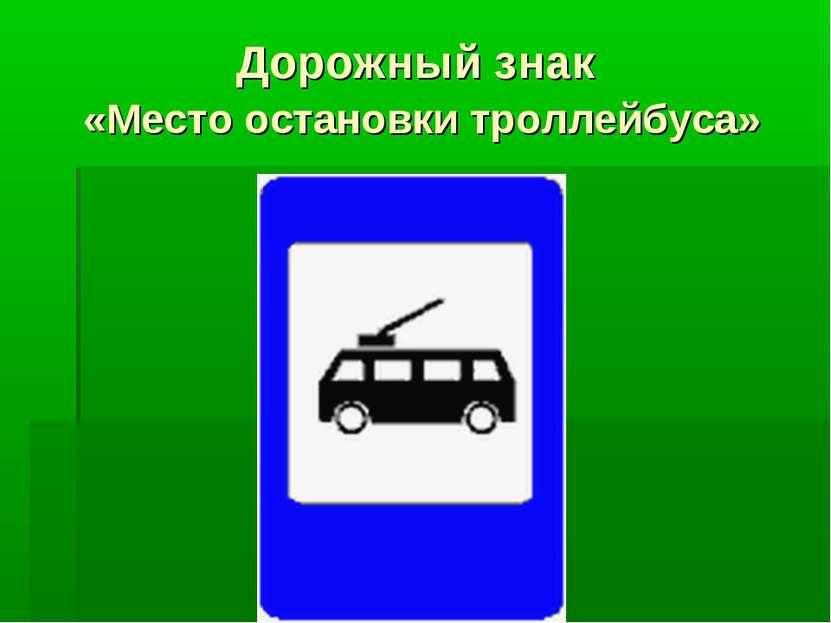 Дорожный знак «Место остановки троллейбуса»
